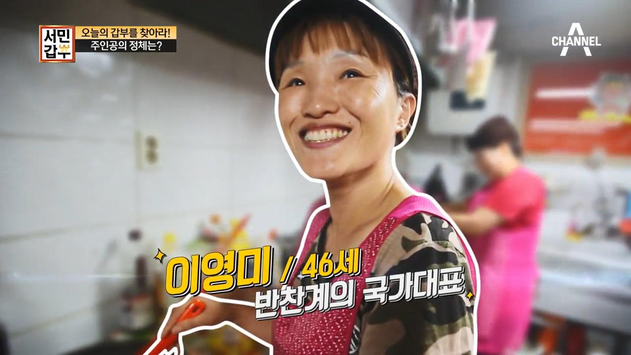 서민갑부 196회