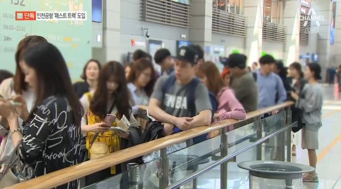 [단독]인천공항, 1만 5천 원 내고 빠른 출국 수속 ....
