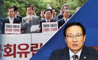 검찰 항의 방문한 한국당…윤리위 제소한 민주당