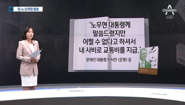 """[뉴스분석]""""꼼수 지급"""" vs """"정책 자문료"""""""
