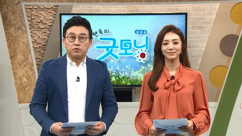 김현욱의 굿모닝 509회