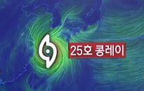 태풍 '콩레이' 제주 접근…최대 300mm 물폭탄