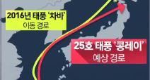 """""""2년 전 '차바'와 비슷한 경로""""…부산 '초긴장'"""