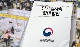 """[단독]기재부, 공공기관에 """"단기 일자리 만들라"""" 압박"""