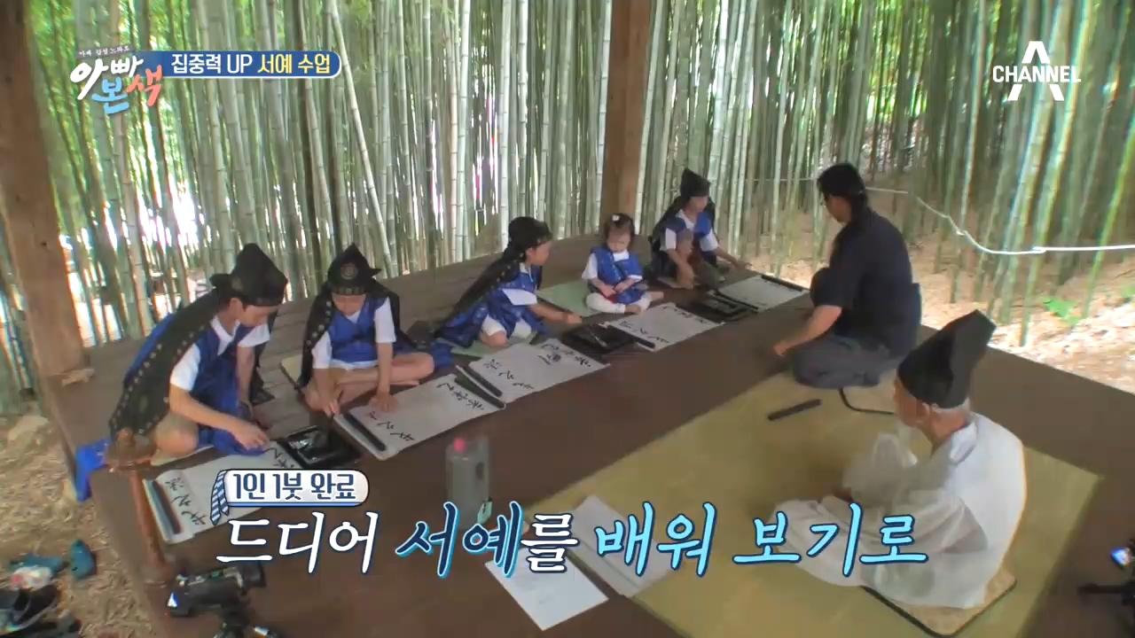 대나무숲에서의 서-예 수업 with 五남매!