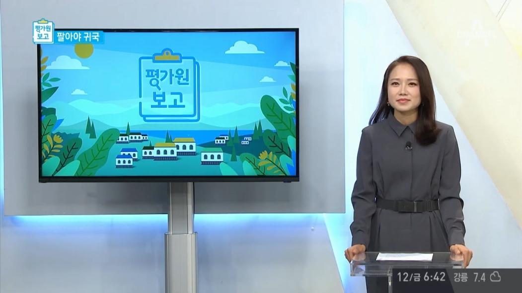 '채널A 시청자 마당' 358회