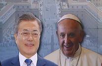 문 대통령 교황 만나 '방북 초청' 전달…수락 여부 촉....