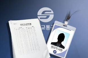 교통공사 퇴직자 7명 친인척도 정규직 전환 의혹