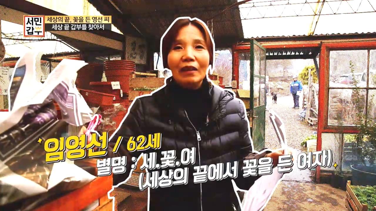 서민갑부 200회