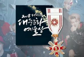 BTS 문화훈장 수상식 티켓, 150만 원 암표로 둔갑