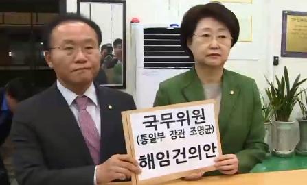 한국당, 조명균 통일부 장관 해임 건의안 제출