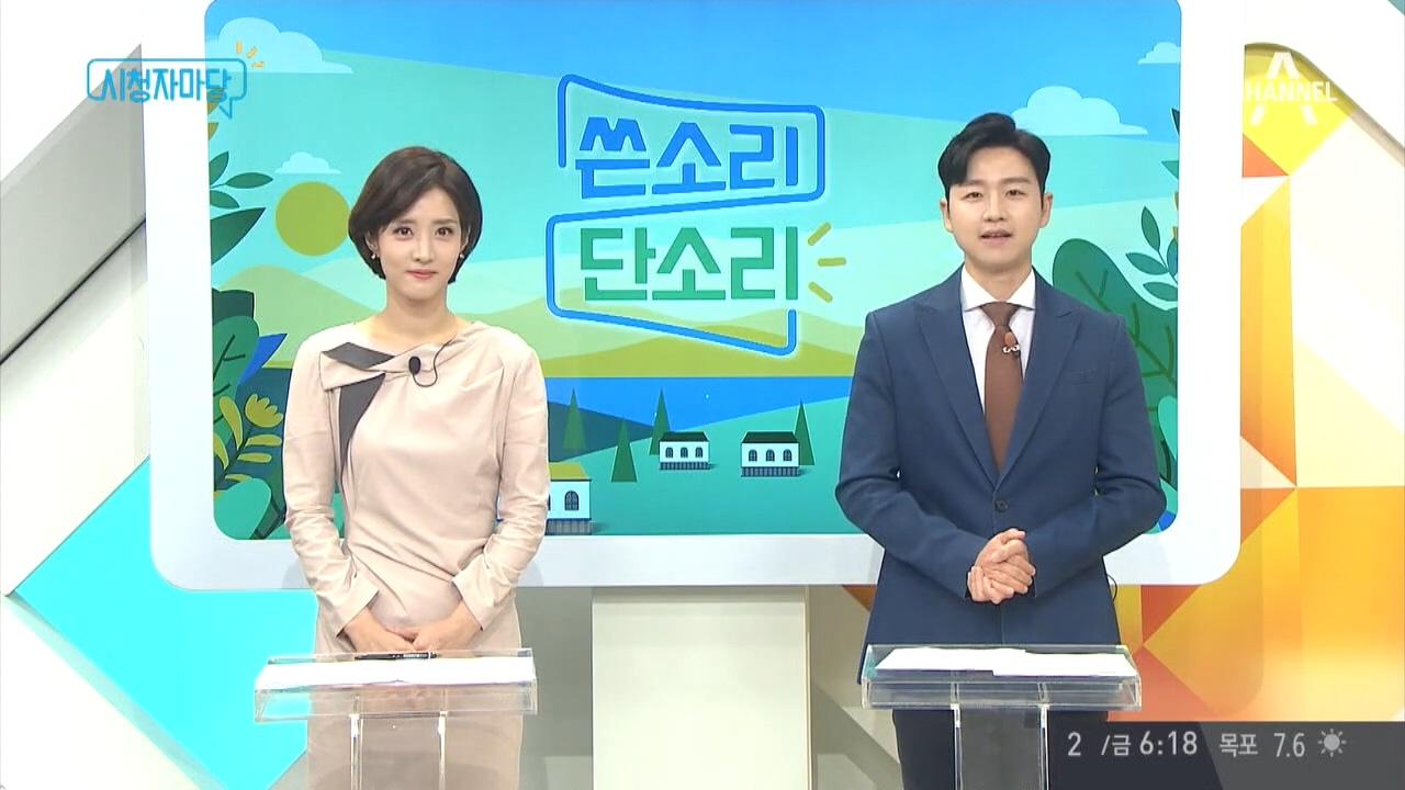 '채널A 시청자 마당' 361회