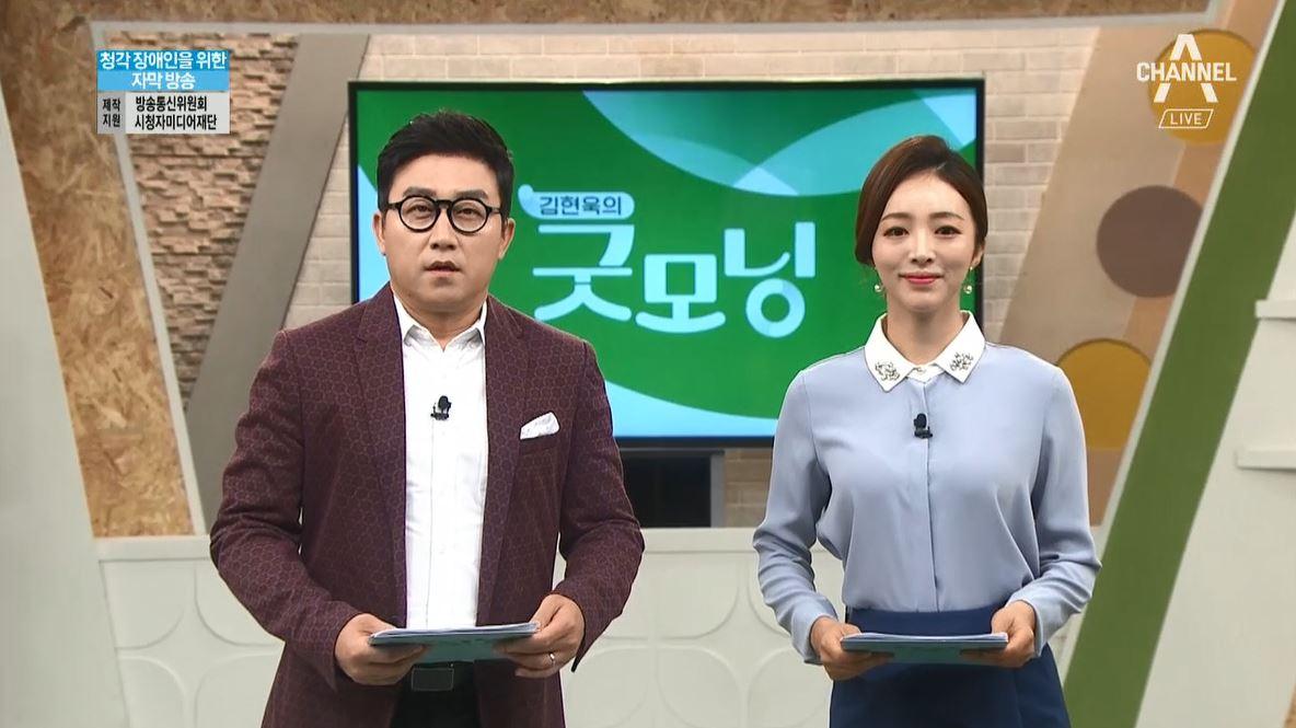 김현욱의 굿모닝 530회
