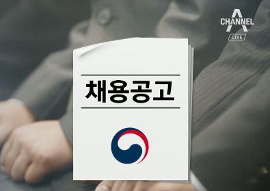 """""""재학생·휴학생 안 돼""""…규정 어기고 '학력 차별'"""