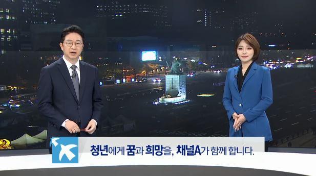11월 5일 뉴스A 클로징