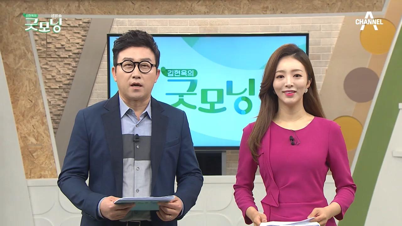 김현욱의 굿모닝 531회