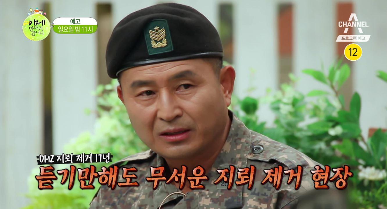 [예고] 남북 평화의 공간 DMZ에서 35년 근무한 최....