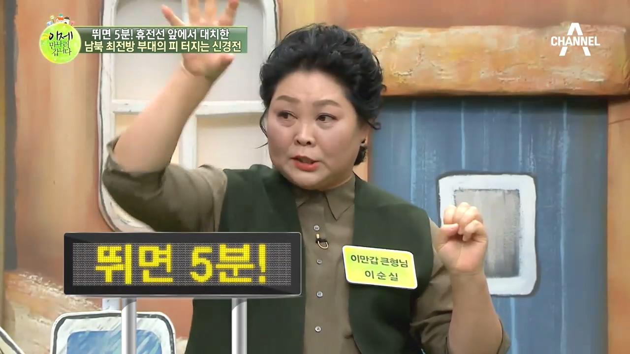 '뛰면 5분'의 뜻은?! 남북한 최전방 부대 출신이 말....