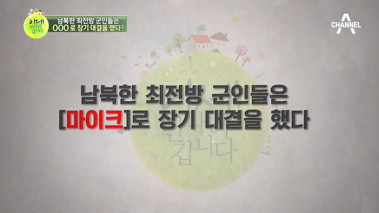 남북한 최전방 군인들은 '마이크'로 장기 대결을 했다?....