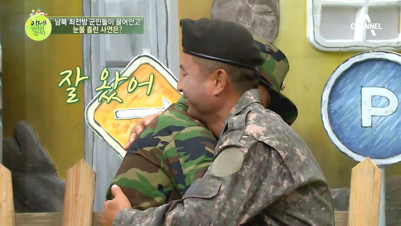(감동ㅠㅠ)남북 최전방 군인들이 끌어안고 눈물을 흘린 ....