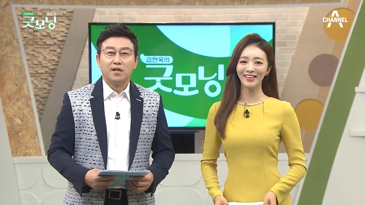김현욱의 굿모닝 535회