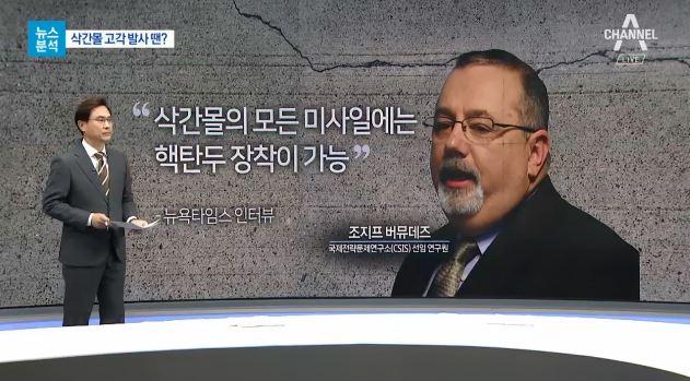 [뉴스분석]삭간몰 미사일 기지 파문…北, 대규모 기만?