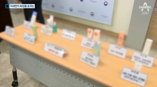 """""""미세먼지 완벽 차단 화장품""""…절반이 '허위'"""