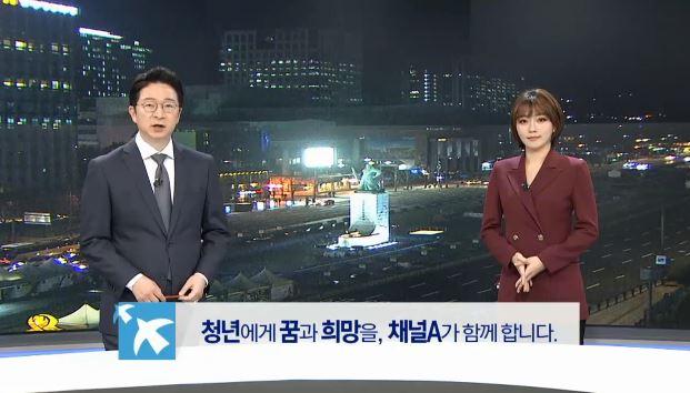 11월 13일 뉴스A 클로징