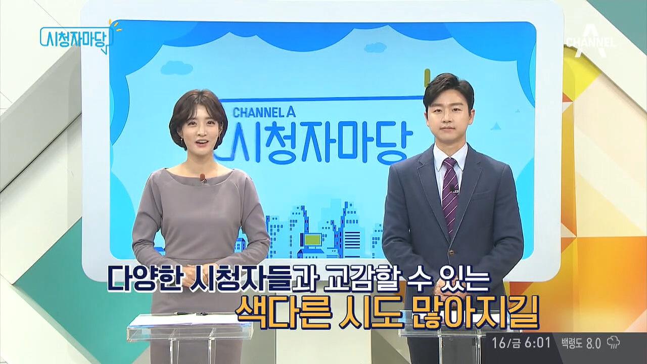 '채널A 시청자 마당' 363회
