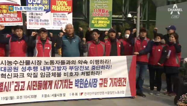 """""""노동존중 특별시장?""""…민노총, 박원순 비판"""