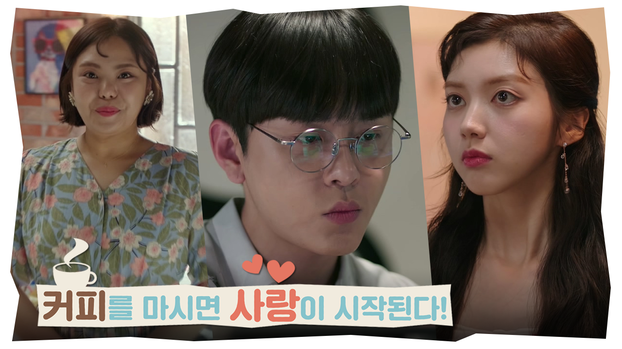 [티저] 용준형X김민영X채서진, 심쿵 연애 프로젝트! ....