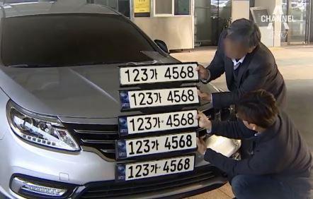 """차 번호판에 홀로그램 도입…""""위조·범죄 방지"""""""