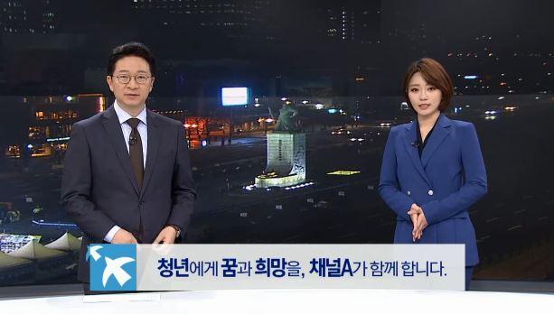 11월 19일 뉴스A 클로징