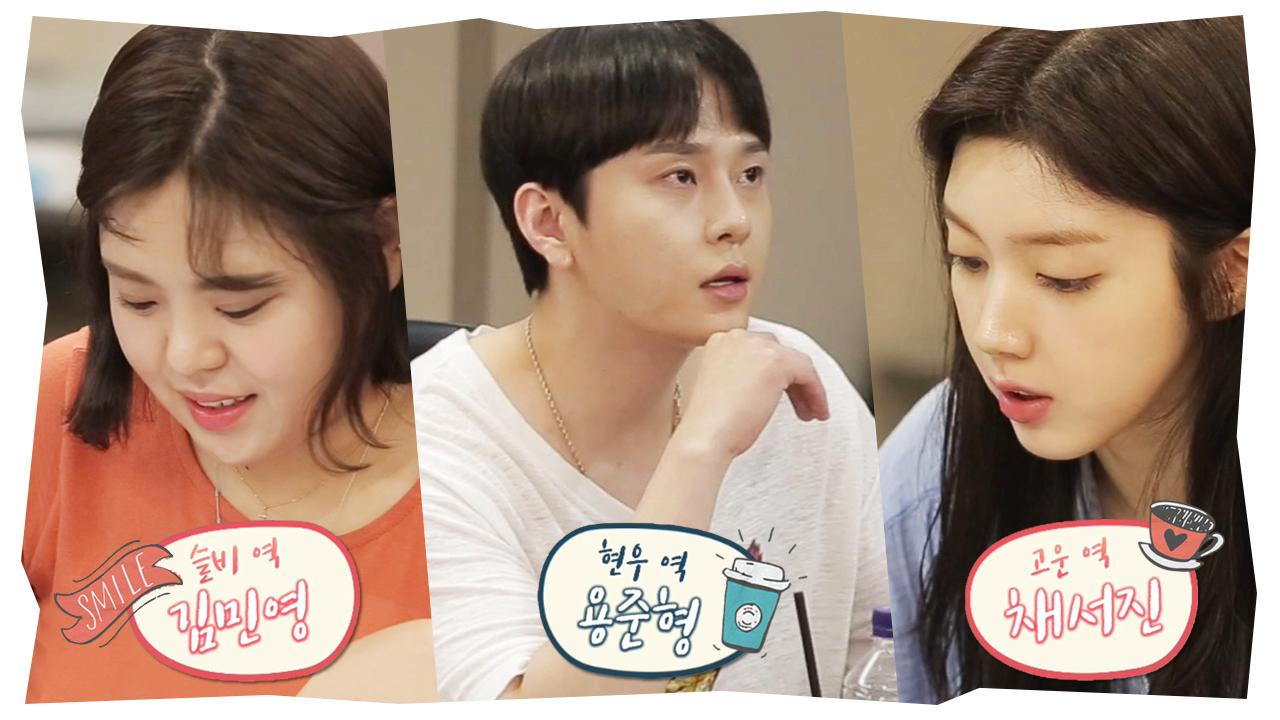 [대본리딩현장] '커피야, 부탁해' 배우들의 두근두근 ....