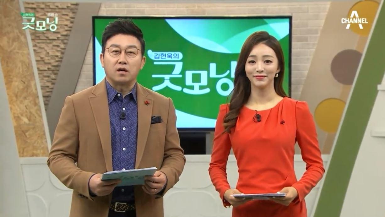 김현욱의 굿모닝 548회