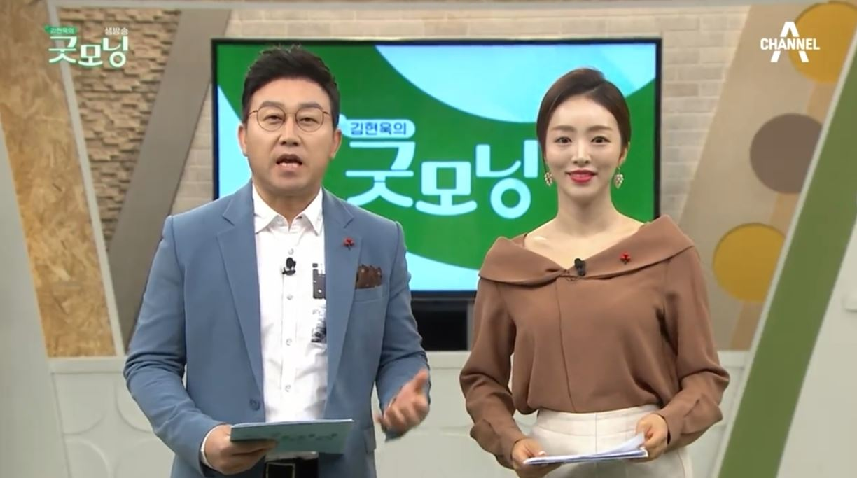 김현욱의 굿모닝 549회