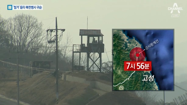GP 철수 완료 다음날, 북한군 1명 '틈새' 귀순