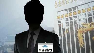[단독]'비위 의혹' 두 번째 원대복귀…인사검증 했나