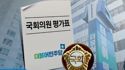 민주당, 현역 의원 평가표에 '채용비리·갑질' 포함
