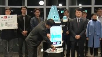 세계 첫 5G 서비스…로봇이 1호 가입자