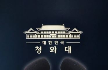 """[단독]""""사적인 다툼""""…징계 대신 경고만 준 청와대"""