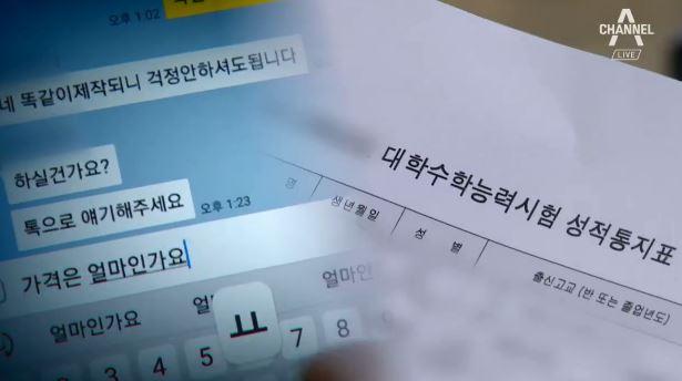 """40만 원에 수능성적표 조작…""""업체·구매자 모두 처벌"""""""