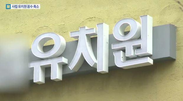 사립유치원의 '꼼수' 전환…놀이학교로 '간판갈이'