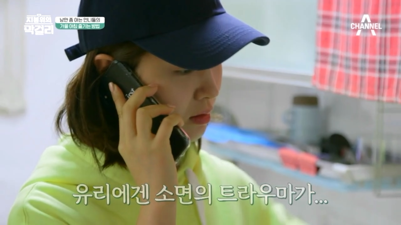 소녀시대 유리, 아침 식사 준비! 되살아 나는 소면 트....