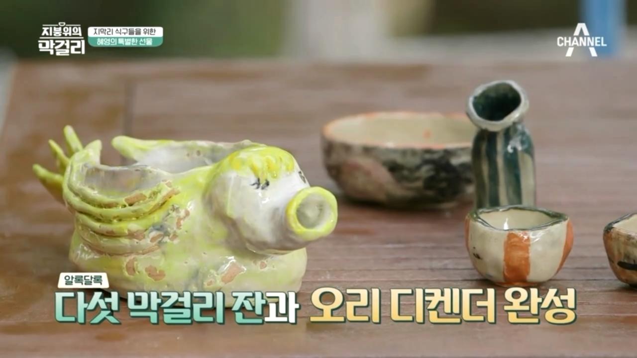 이혜영의 특별한 도자기 완성! 이종혁, 이혜영의 작품 ....