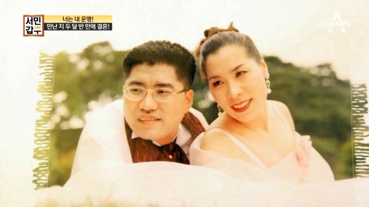 동갑내기 커플, ♥갑부 부부♥ 서민갑부가 장인에게 결혼....