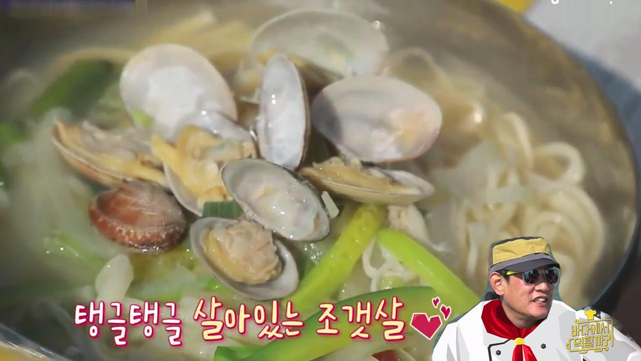 셰프 이경규, 오늘의 점심은 '바지락 칼국수'! 치열 ....