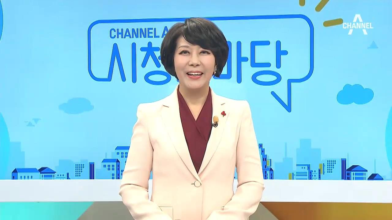 '채널A 시청자 마당' 366회