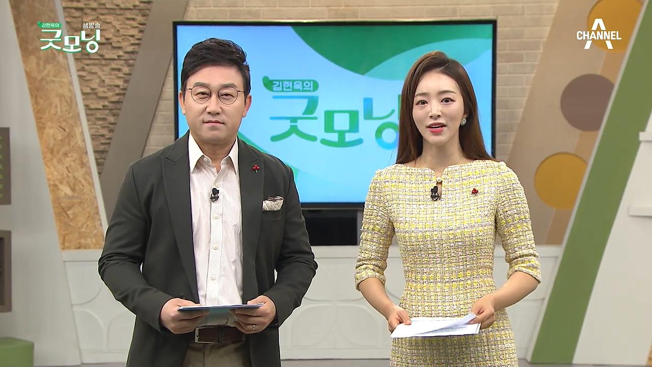 김현욱의 굿모닝 554회