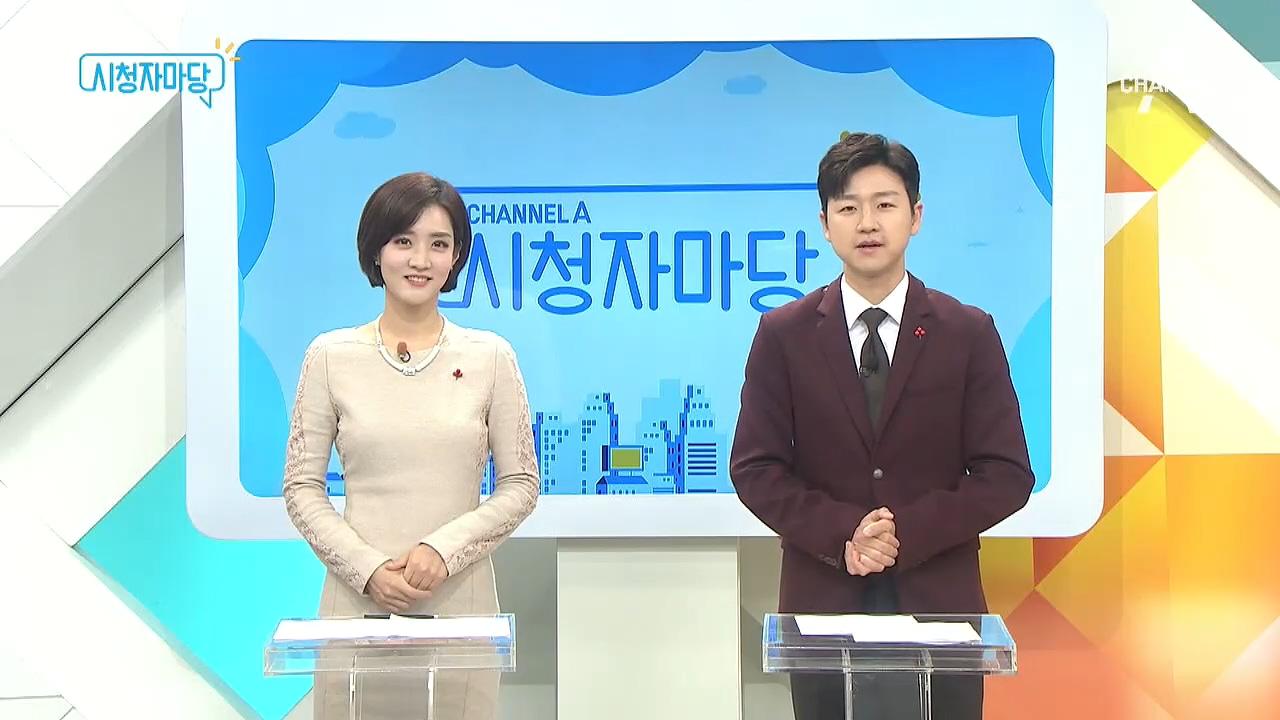 '채널A 시청자 마당' 367회